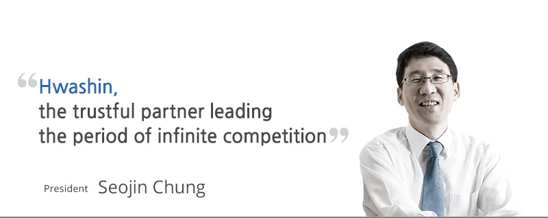 Hwashin, the trustful partner leading the period of infinite competition. President Seojin Chung